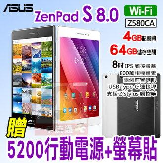 ASUS ZenPad S 8.0 WIFI 8吋 Z580CA 4G/64G 贈5200行動電源+螢幕貼 平板電腦 免運費
