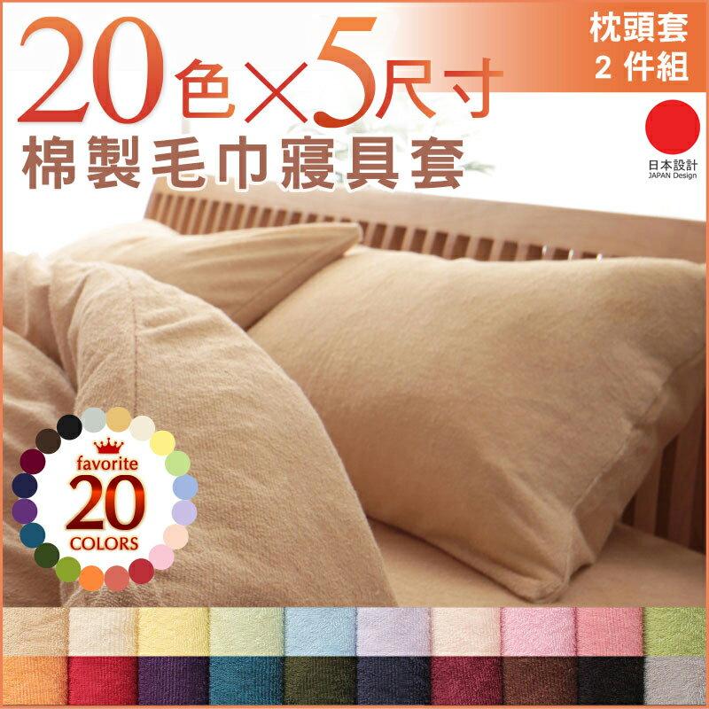 被套 羽絨被 床包【Y0217】20色棉製毛巾寢具套-枕頭套2件組 完美主義