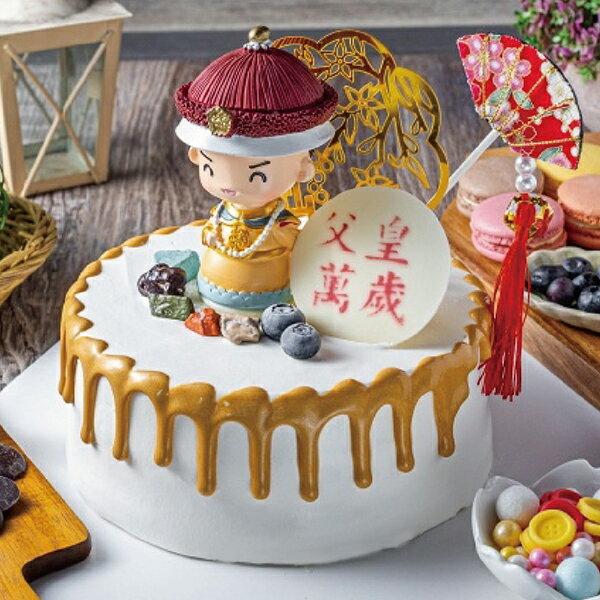 父皇萬歲 8吋 ★【PATIO帕堤歐】造型蛋糕/生日蛋糕/卡通蛋糕