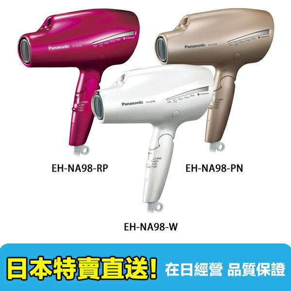 【海洋傳奇】【預購】【日本直送免運】日本Panasonic EH-NA98 奈米水離子 吹風機 粉色 金色 白色 - 限時優惠好康折扣