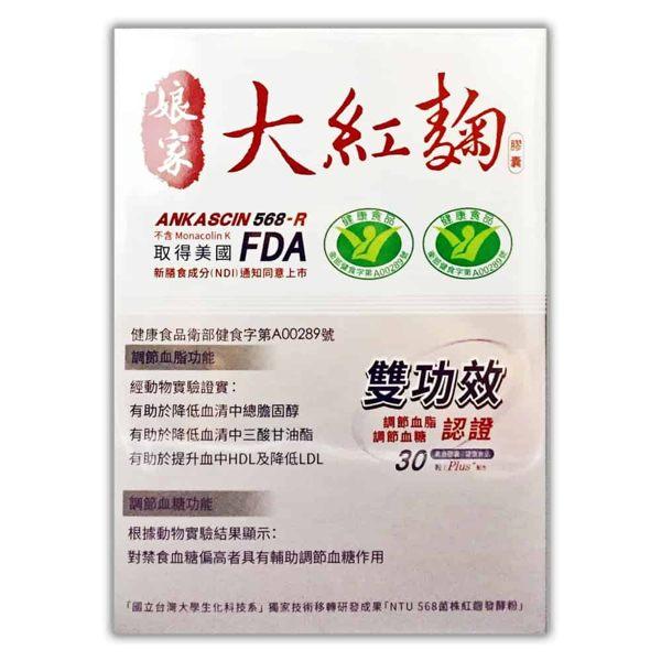 娘家 大紅麴 30粒/盒◆德瑞健康家◆