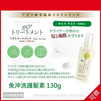 可傑 日本 旅美人 免沖洗護髮霜 130g