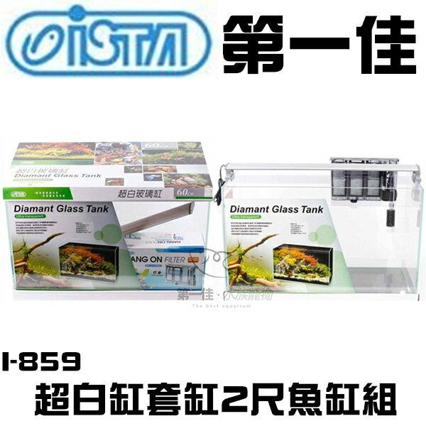 [第一佳水族寵物]台灣伊士達ISTA超白缸套缸I-859[2尺魚缸]免運