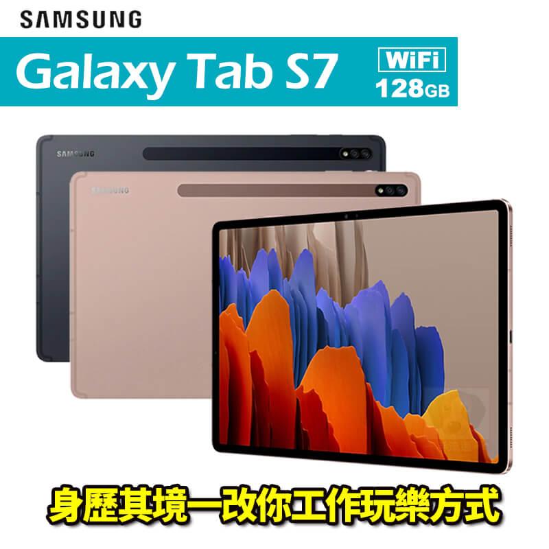 Samsung Galaxy Tab S7 WIFI 11吋 6G/128G 平板電腦 攜碼亞太電信月租專案價 限定實體門市辦理