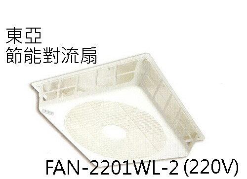 東亞 節能對流扇 FAN-2201WL-2 (220V) ◆三段風速設計,搭配冷氣使用,可加速循環冷卻 ◆防沾塵處理,輕巧堅固不易髒