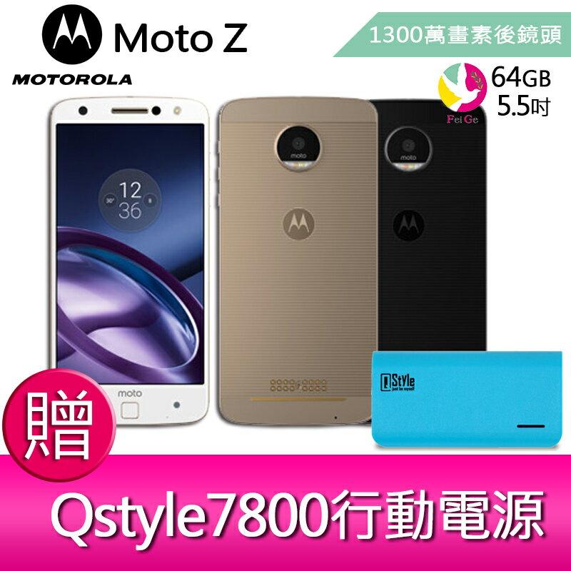 下單現折300元 Motorola Moto Z 4G/64G 5.5吋 雙卡雙待智慧型手機【贈Q Style7800行動/移動電源*1】