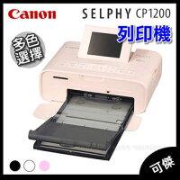 Canon佳能到可傑 Canon CP1200  行動相片印表機  熱昇華 列印機 打印機 ( C型卡匣需另購買 )  平輸 保固一年