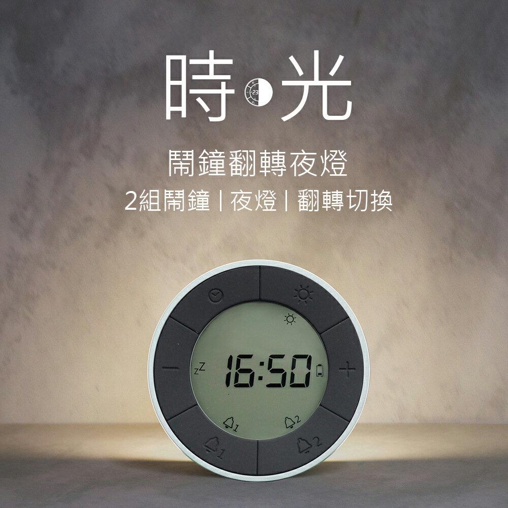HBK鬧鐘翻轉夜燈 重力感應 鬧鐘  小夜燈  時鐘 USB充電 貪睡鬧鐘 無極調光 聖誕