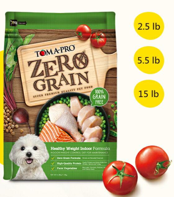 TOMA-PRO 優格 狗飼料 室內犬體重管理 小顆粒 2.5磅成犬飼料 無穀狗飼料 1