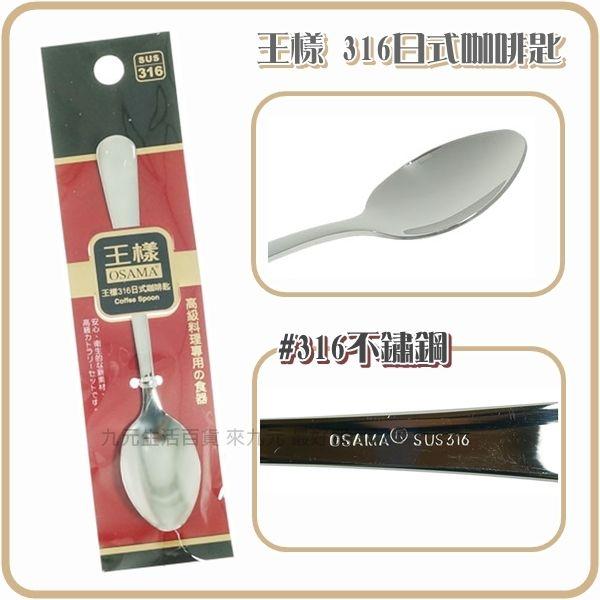 【九元生活百貨】王樣 316日式咖啡匙 #316不鏽鋼 湯匙
