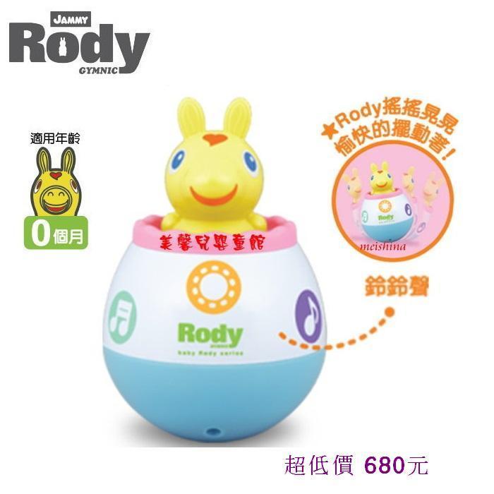 *美馨兒* RODY 跳跳馬-不倒翁(TR3781) 680元