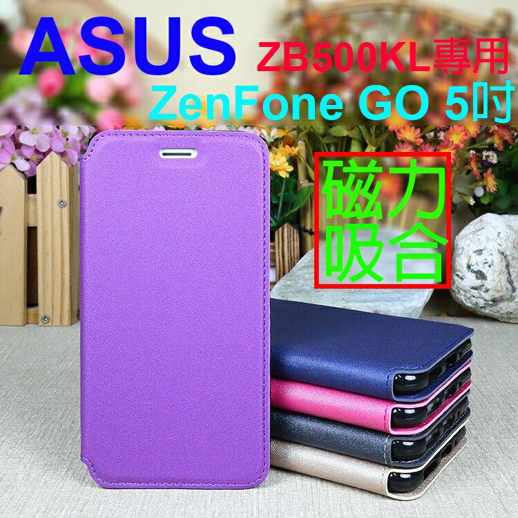 【吸合】華碩 ASUS ZenFone GO ZB500KL X00AD 5吋 磁吸吸合皮套/書本式翻頁/保護套/支架斜立展示/軟套/卡插-ZY