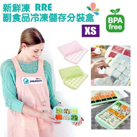 韓國【JMGreen】RRE新鮮凍副食品冷凍儲存分裝盒XS【顏色隨機】