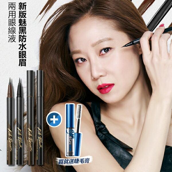 韓國 珂莉奧 CLIO 新版魅黑防水眼眉兩用眼線液 0.55ml