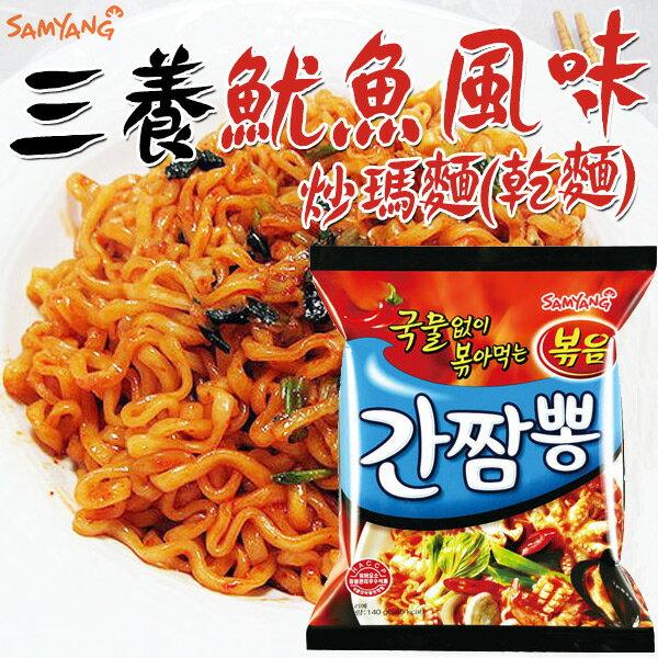 韓國泡麵 三養魷魚風味炒瑪麵(乾麵) 124g