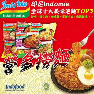 印尼 Indomie 營多撈麵 乾麵 炒麵 湯麵 全球十大美味泡麵TOP3