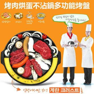 Kitchen Flower 烤肉蒸蛋不沾鍋多功能烤盤