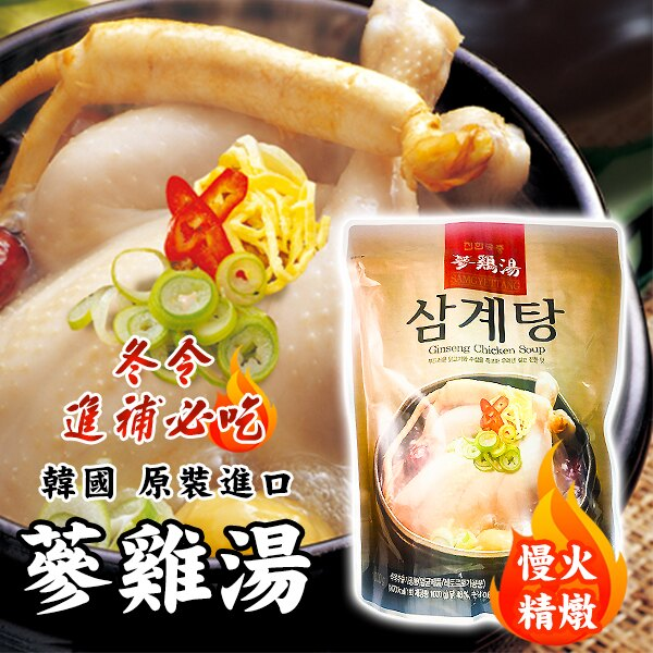 韓國 原裝進口 蔘雞湯 1包入※限宅配出貨※