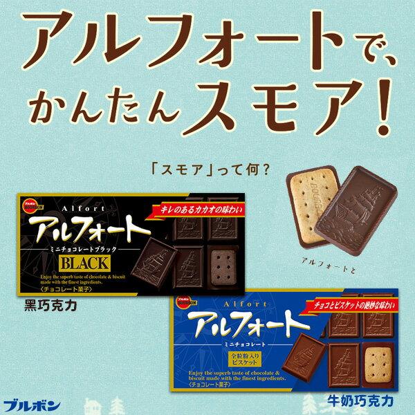 Bourbon 北日本迷你帆船 牛奶巧克力/黑巧克力餅乾 53g