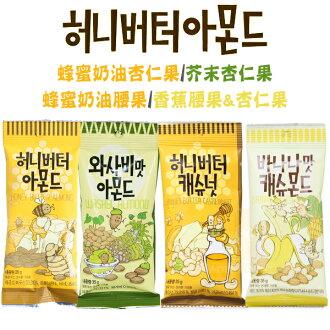 韓國 Toms Gilim 芥末杏仁果/蜂蜜奶油腰果/杏仁果/香蕉腰果&杏仁果 35g
