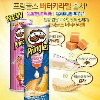 韓國 原裝進口 品客奶油焦糖/起司乳酪/蜂蜜/香辣/洋蔥 洋芋片 110g