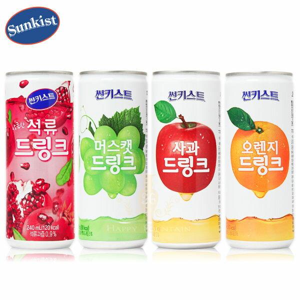 韓國 海太 sunkist 果汁/石榴/白葡萄/蘋果/橙子汁 240ml
