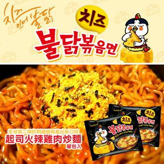 韓國熱銷 三養 起司火辣雞肉炒麵/香濃起司 140g 單包入