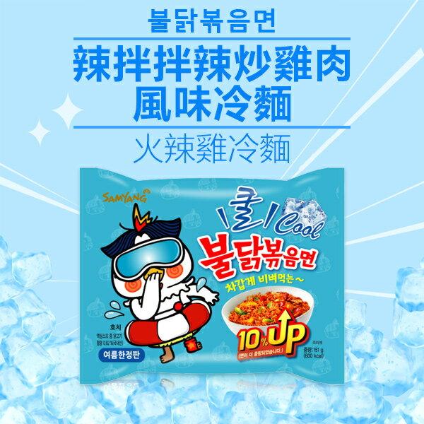 幸福泉平價美妝:韓國內銷版SAMYANG三養辣拌拌辣炒雞肉風味冷麵火辣雞冷麵151g單包