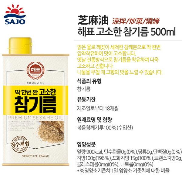韓國 SAJO 芝麻油 500ml 涼拌/炒菜/燒烤必備