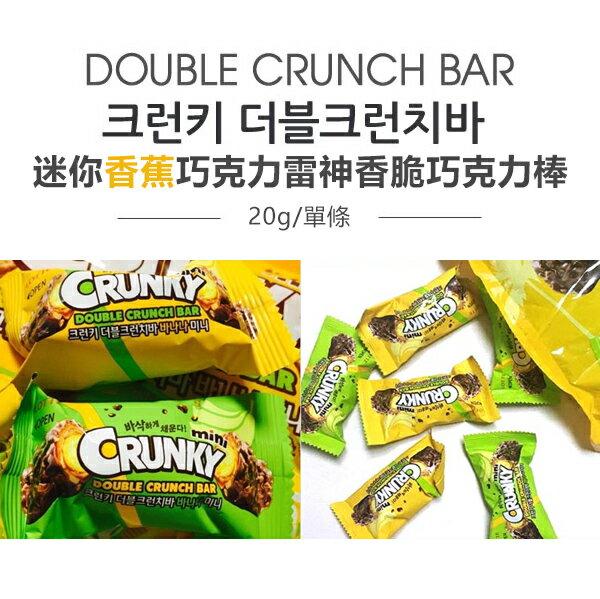 韓國 樂天 LOTTE CRUNKY 迷你香蕉巧克力雷神香脆巧克力棒 單條 20g