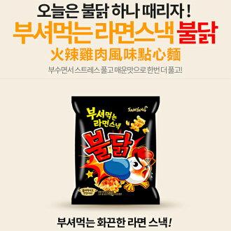 韓國 SAMYANG 三養 火辣雞肉風味點心麵 乾麵 泡麵 拉麵 餅乾 90g*3包(袋裝)