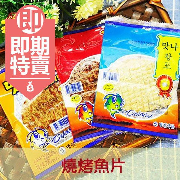韓國進口 燒烤魚片 多款供選 4.5g/3包入