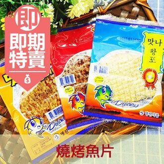 韓國進口 燒烤魚片 多款供選 4.5g/1包入