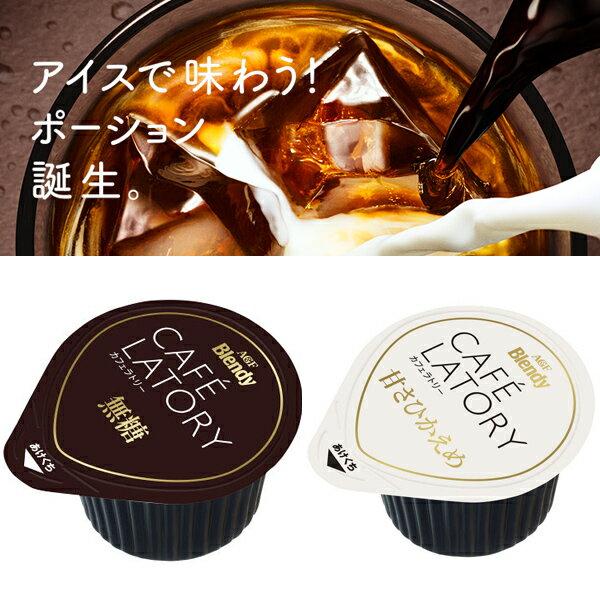 AGF BlendyCAFE LATORY 濃縮咖啡球 無糖/有糖 4顆入 72g