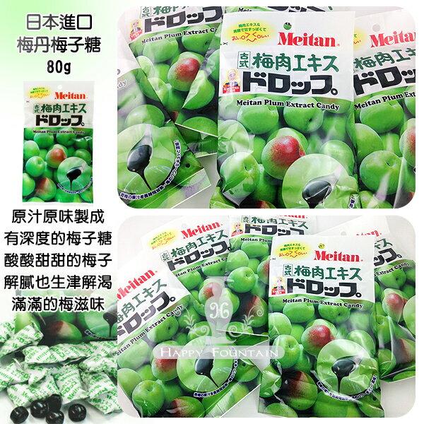 日本進口 梅丹梅子糖 80g