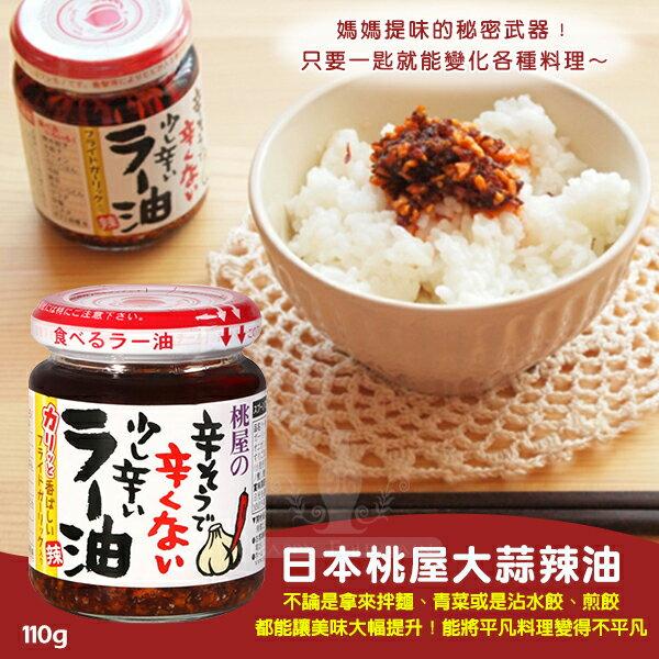 日本 桃屋大蒜辣油 100g