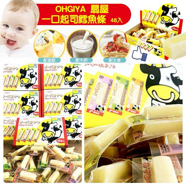 日本OHGIYA扇屋一口起司鱈魚條48入