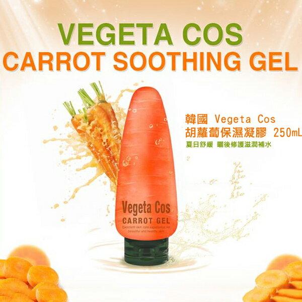 韓國 Vegeta Cos 胡蘿蔔保濕凝膠 250ml 夏日曬後修護 滋潤補水 ~  好康