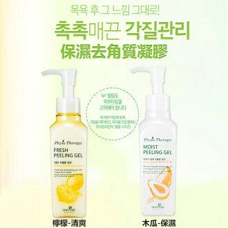 韓國 DEWYTREE 保濕去角質凝膠 木瓜/檸檬 150ml