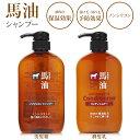熊野油脂 馬油弱酸性無矽添加 洗髮精 / 潤髮乳 600ml
