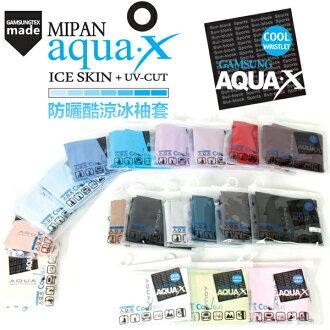 韓國 LASYA 防曬酷涼冰袖套(1雙入)
