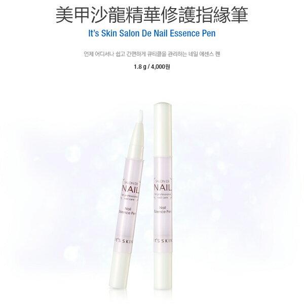 韓國 It's skin 美甲沙龍精華修護指緣筆 1.8g