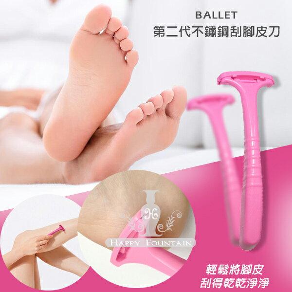 韓國原裝 Ballet 專利不鏽鋼刮腳皮刀 顏色隨機