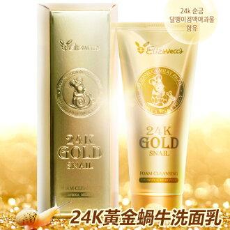 韓國 Elizavecca 24K黃金蝸牛洗面乳 180ml