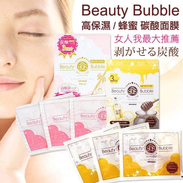日本 Beauty Bubble 碳酸溫泉面膜 高保濕/蜂蜜 3片入 女人我最大推薦必買