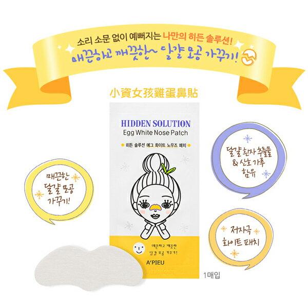 韓國 Apieu 小資女孩雞蛋鼻貼 單片入