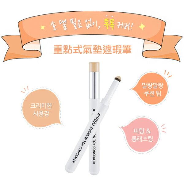 韓國 Apieu 重點式氣墊遮瑕筆 1.5g