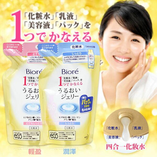 蜜妮 Biore 保濕玻尿酸(含膠原蛋白)化妝水 輕盈/潤澤 補充包 160ml