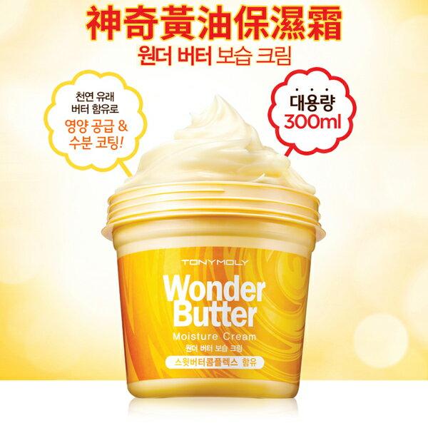 韓國 TONYMOLY 神奇黃油保濕霜 300ml