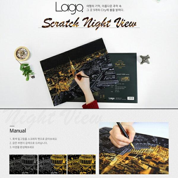 韓國 Lago Scratch Night View 金色刮畫1入 多款可選 夜景刮本